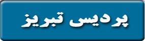 پردیس تبریز دانشگاه شهید مدنی آذربایجان